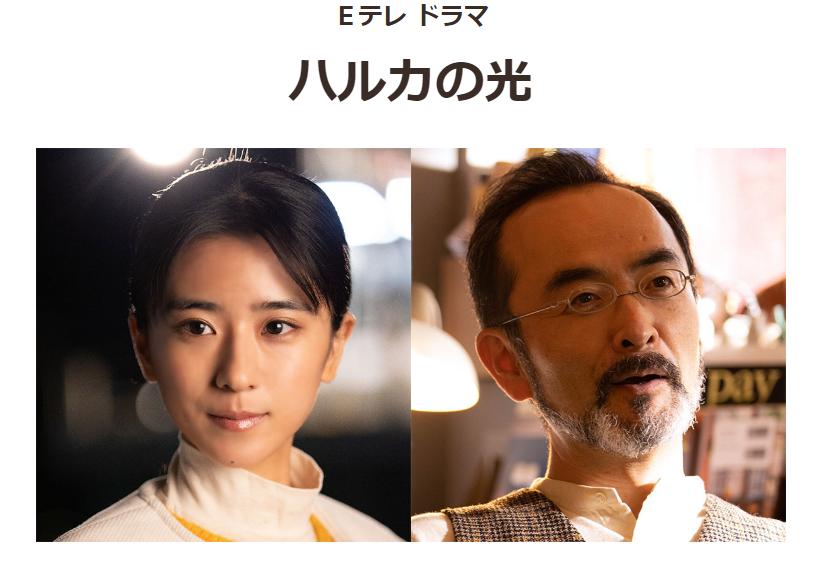 ドラマレビュー NHK Eテレ ハルカの光 第1話(-ω-)/