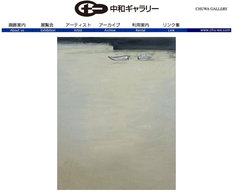 今週の画廊展示情報①!